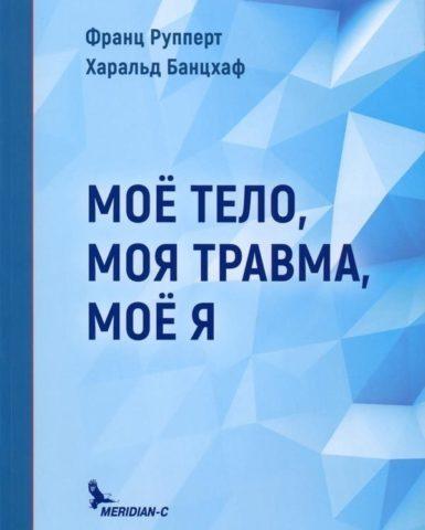 telo_travma_01